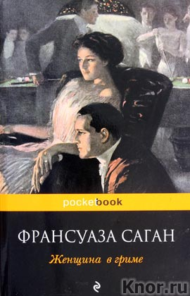 "Франсуаза Саган ""Женщина в гриме"" Серия ""Pocket book"" Pocket-book"