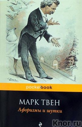"""Марк Твен """"Афоризмы и шутки"""" Серия """"Pocket book"""" Pocket-book"""