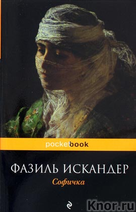 """Фазиль Искандер """"Софичка"""" Серия """"Pocket book"""" Pocket-book"""