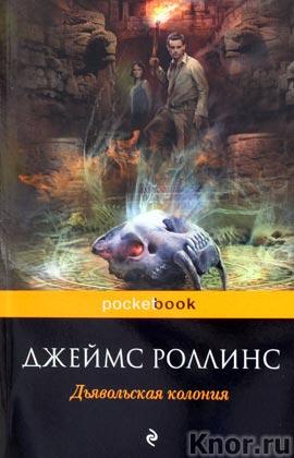 """Джеймс Роллинс """"Дьявольская колония"""" Серия """"Pocket book"""" Pocket-book"""