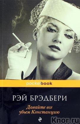 """Рэй Брэдбери """"Давайте все убьем Констанцию"""" Серия """"Pocket book"""" Pocket-book"""