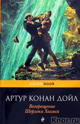 "Артур Конан Дойл ""Возвращение Шерлока Холмса"" Серия ""Pocket book"" Pocket-book"