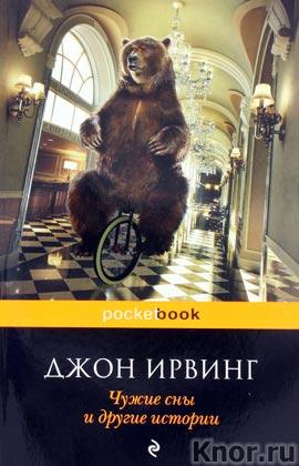 """Джон Ирвинг """"Чужие сны и другие истории"""" Серия """"Pocket book"""" Pocket-book"""