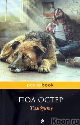 "Пол Остер ""Тимбукту"" Серия ""Pocket book"" Pocket-book"