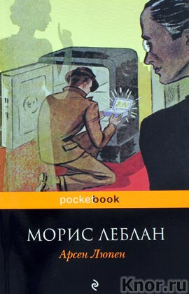 "Морис Леблан ""Арсен Люпен"" Серия ""Pocket book"" Pocket-book"