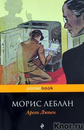 "Морис Леблан ""Арсен Люпен"" Серия ""Pocket book"" Pocket-book"