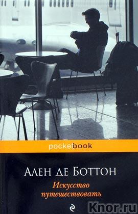 """Ален де Боттон """"Искусство путешествовать"""" Серия """"Pocket book"""" Pocket-book"""
