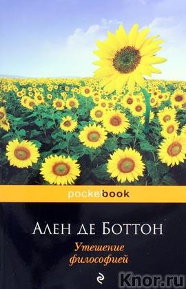 """���� �� ������ """"�������� ����������"""" ����� """"Pocket book"""" Pocket-book"""