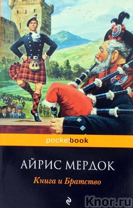 """Айрис Мердок """"Книга и Братство"""" Серия """"Pocket book"""" Pocket-book"""