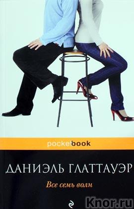 """Даниэль Глаттауэр """"Все семь волн"""" Серия """"Pocket book"""" Pocket-book"""