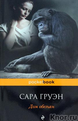 "Сара Груэн ""Дом обезьян"" Серия ""Pocket book"" Pocket-book"