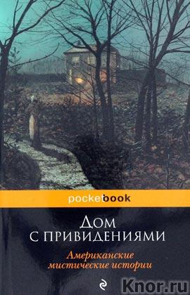 """Дом с привидениями. Американские мистические истории. Серия """"Pocket book"""" Pocket-book"""