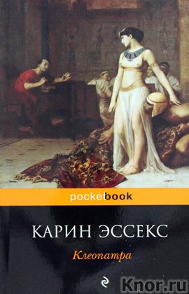 "Карин Эссекс ""Клеопатра"" Серия ""Pocket book"" Pocket-book"