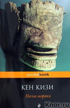 """Кен Кизи """"Песня моряка"""" Серия """"Pocket book"""" Pocket-book"""