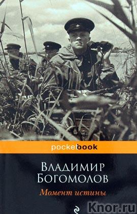 """Владимир Богомолов """"Момент истины"""" Серия """"Pocket book"""" Pocket-book"""