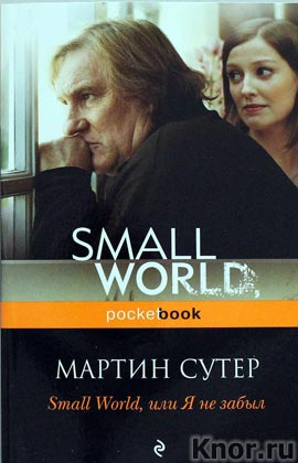 "Мартин Сутер ""Small World, или я не забыл"" Серия ""Pocket book"" Pocket-book"