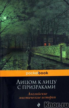 "����� � ���� � ����������: �������. ����� ""Pocket book"" Pocket-book"