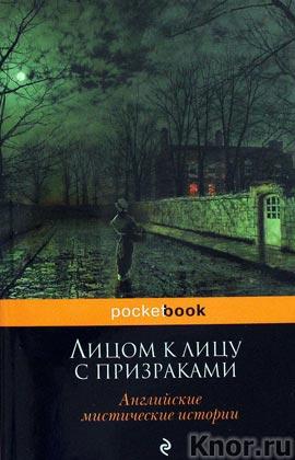 """Лицом к лицу с призраками: сборник. Серия """"Pocket book"""" Pocket-book"""