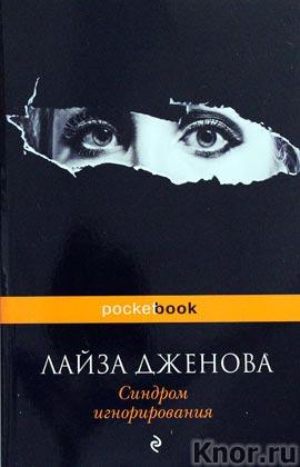 """Лайза Дженова """"Синдром игнорирования"""" Серия """"Pocket book"""" Pocket-book"""