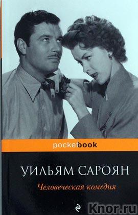 """Уильям Сароян """"Человеческая комедия"""" Серия """"Pocket book"""" Pocket-book"""
