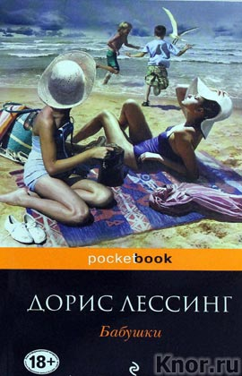 "Дорис Лессинг ""Бабушки"" Серия ""Pocket book"" Pocket-book"