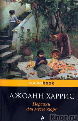 "Джоанн Харрис ""Персики для месье кюре"" Серия ""Pocket book"" Pocket-book"