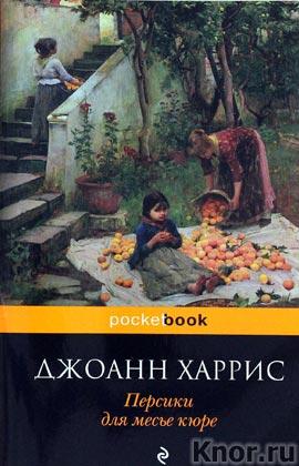 """Джоанн Харрис """"Персики для месье кюре"""" Серия """"Pocket book"""" Pocket-book"""