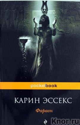 "Карин Эссекс ""Фараон"" Серия ""Pocket book"" Pocket-book"