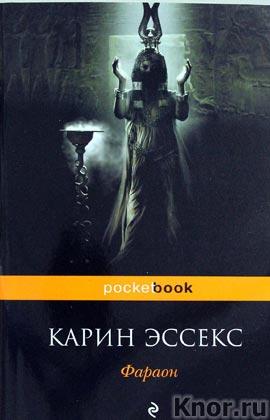 """Карин Эссекс """"Фараон"""" Серия """"Pocket book"""" Pocket-book"""