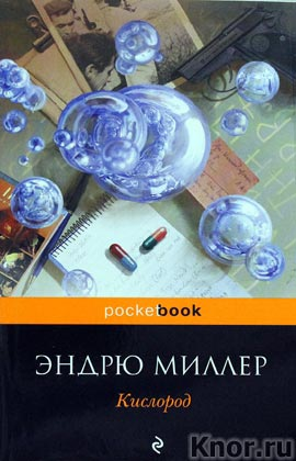 "Эндрю Миллер ""Кислород"" Серия ""Pocket book"" Pocket-book"