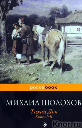 "Михаил Шолохов ""Тихий Дон Книги I-IV"" 2 тома. Серия ""Pocket book"" Pocket-book"