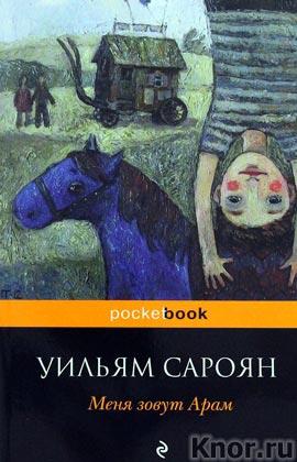 """������ ������ """"���� ����� ����"""" ����� """"Pocket book"""" Pocket-book"""