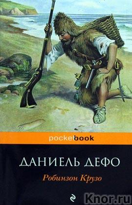"""Даниель Дефо """"Робинзон Крузо"""" Серия """"Pocket book"""" Pocket-book"""