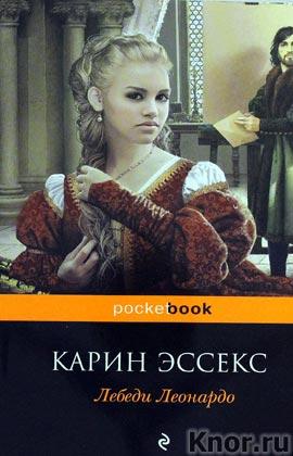 "Карин Эссекс ""Лебеди Леонардо"" Серия ""Pocket book"" Pocket-book"