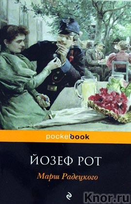 """Йозеф Рот """"Марш Радецкого"""" Серия """"Pocket book"""" Pocket-book"""