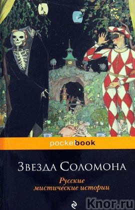"""Звезда Соломона. Русские мистические истории. Серия """"Pocket book"""" Pocket-book"""