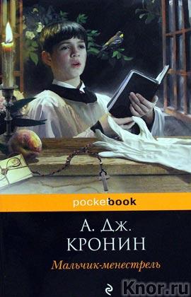"""А. Дж. Кронин """"Мальчик-менестрель"""" Серия """"Pocket book"""" Pocket-book"""