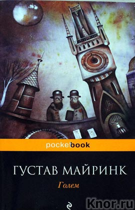 "Густав Майринк ""Голем"" Серия ""Pocket book"" Pocket-book"