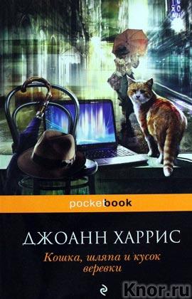 """Джоанн Харрис """"Кошка, шляпа и кусок веревки"""" Серия """"Pocket book"""" Pocket-book"""