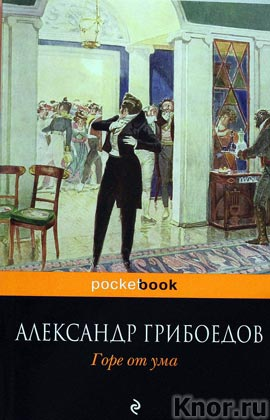 "Александр Грибоедов ""Горе от ума"" Серия ""Pocket book"" Pocket-book"