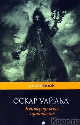 """Оскар Уайльд """"Кентервильское привидение"""" Серия """"Pocket book"""" Pocket-book"""