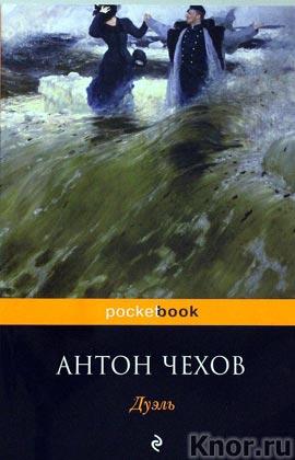 """Антон Павлович Чехов """"Дуэль"""" Серия """"Pocket book"""" Pocket-book"""