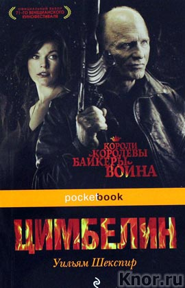 "Уильям Шекспир ""Цимбелин"" Серия ""Pocket book"" Pocket-book"