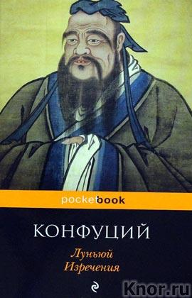 """Конфуций """"Луньюй. Изречения"""" Серия """"Pocket book"""" Pocket-book"""