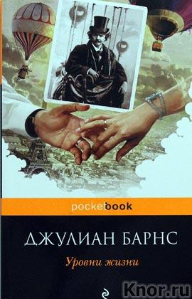 """Джулиан Барнс """"Уровни жизни"""" Серия """"Pocket book"""" Pocket-book"""