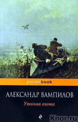 "Александр Вампилов ""Утиная охота"" Серия ""Pocket book"" Pocket-book"
