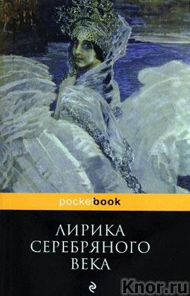 """Лирика Серебряного века. Серия """"Pocket book"""" Pocket-book"""