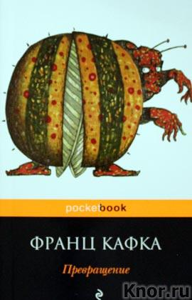 "Франц Кафка ""Превращение"" Серия ""Pocket book"" Pocket-book"