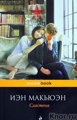 "Иэн Макьюэн ""Сластена"" Серия ""Pocket book"" Pocket-book"