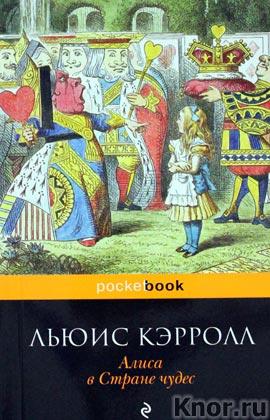 """Льюис Кэрролл """"Алиса в Стране чудес"""" Серия """"Pocket book"""" Pocket-book"""